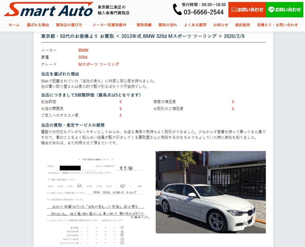 BMW 320d Mスポーツ ツーリング のお買取実績ページ