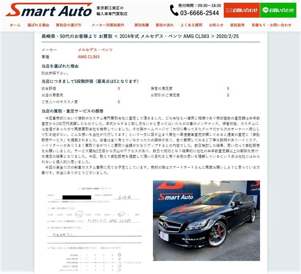 お買取実績 < 2014年式 メルセデス・ベンツ AMG CLS63 > 追加しました。