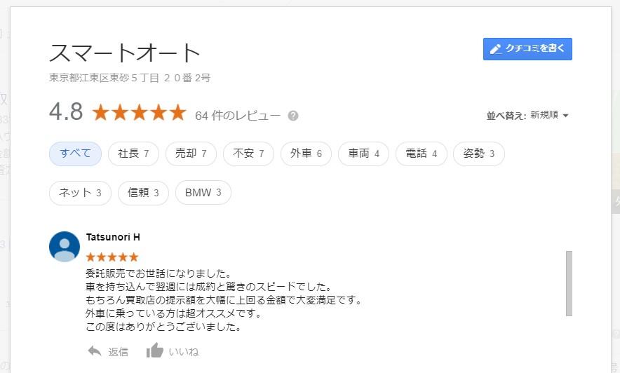 """""""メルセデス・ベンツ ML350 """" をご売却いただきました神奈川県H様よりグーグルのクチコミを頂きました。"""