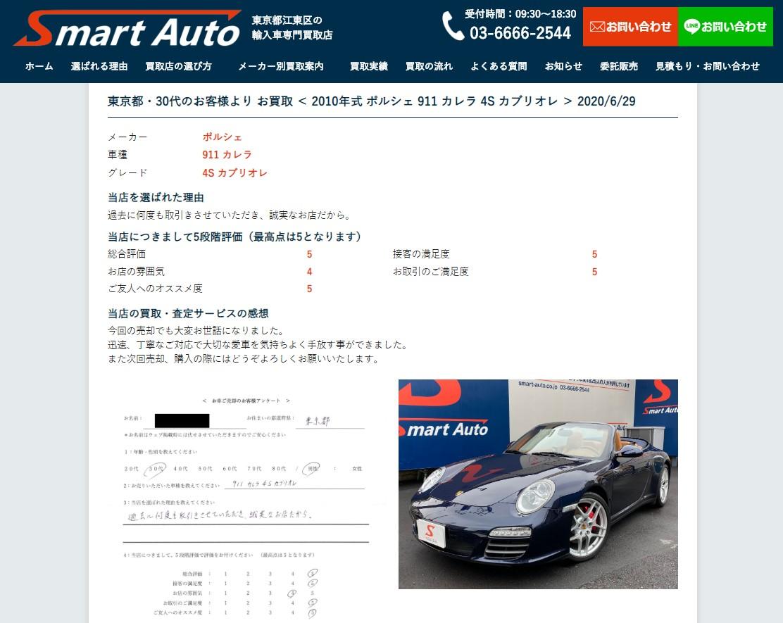 外車・輸入車お買取実績に 【 2010年式 ポルシェ 911 カレラ 4S カブリオレ 】 追加しました。