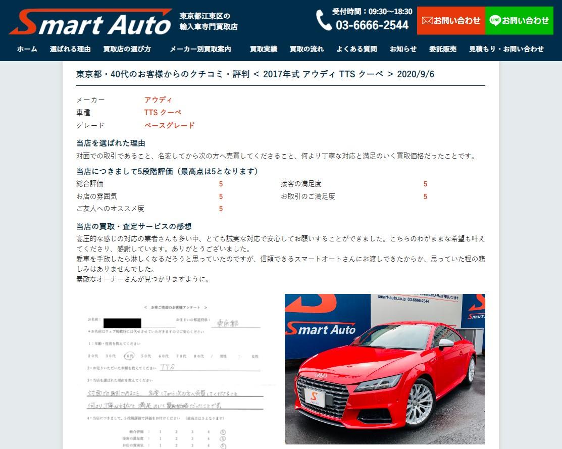 外車・輸入車のお買取実績に 【 アウディ TTS クーペ 】 追加しました。