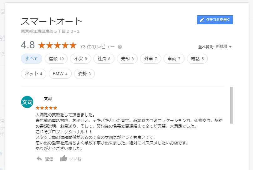 """""""メルセデス・ベンツ C180 カブリオレ"""" をご売却いただきました神奈川県A様よりグーグルのクチコミを頂きました。"""