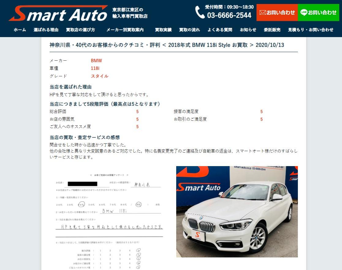 お買取実績に 【 BMW 118i Style 】 追加しました。