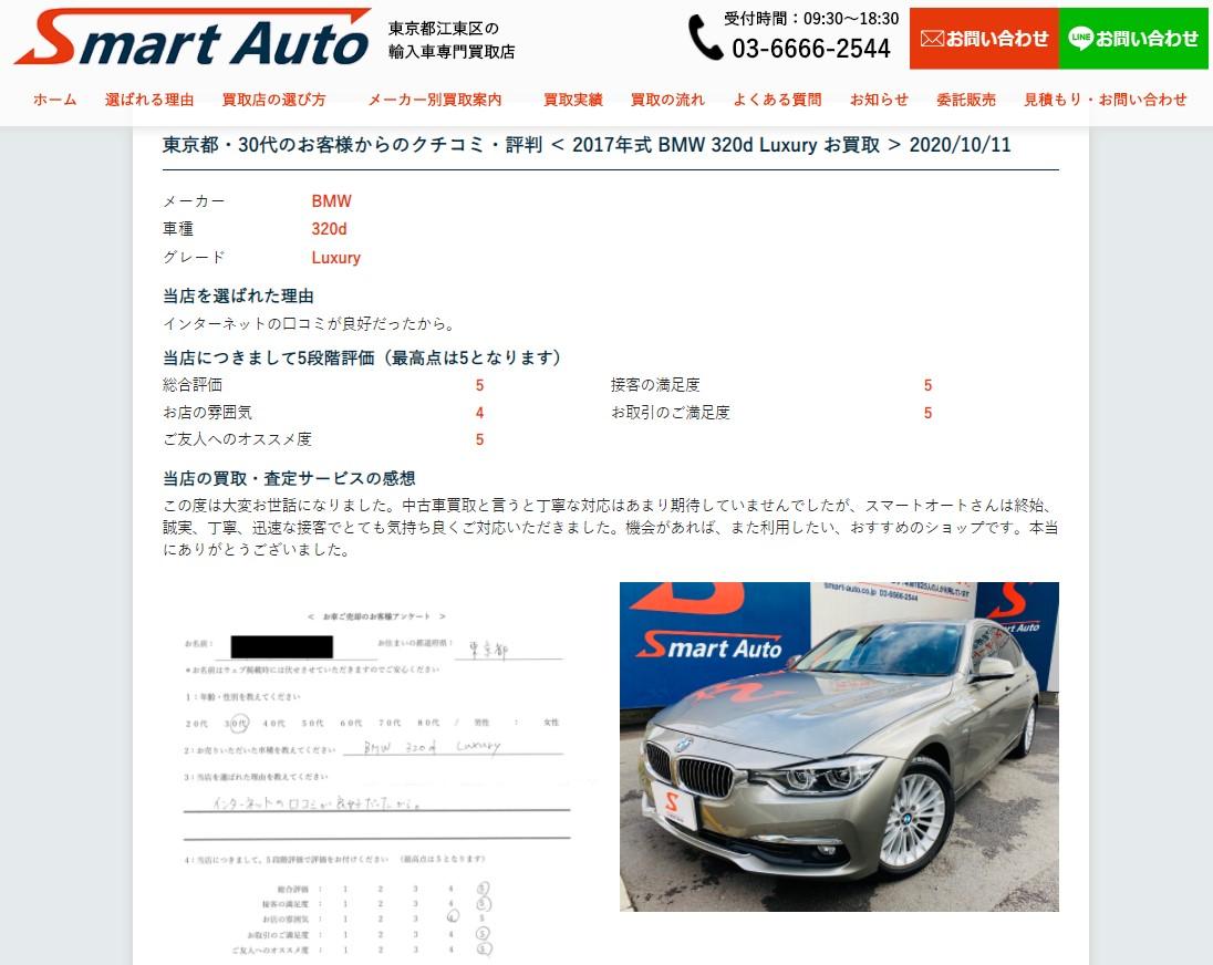 お買取実績に 【 BMW 320d Luxury 】 追加しました。