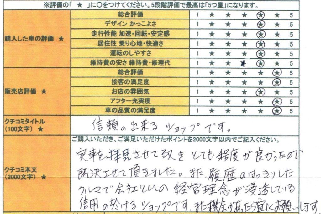 2017年式 メルセデス・ベンツ C200 ステーションワゴン スポーツ をご購入の神奈川県・I様よりご感想を頂きました。