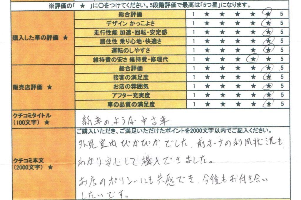 2018年式 メルセデス・ベンツ GLE350d 4MATIC スポーツ をご購入の大阪府・K様よりご感想を頂きました。