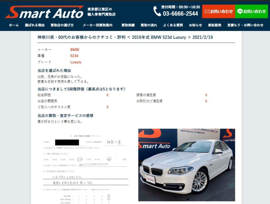 お買取実績に 【 2016年式 BMW 523d Luxury 】 追加しました。
