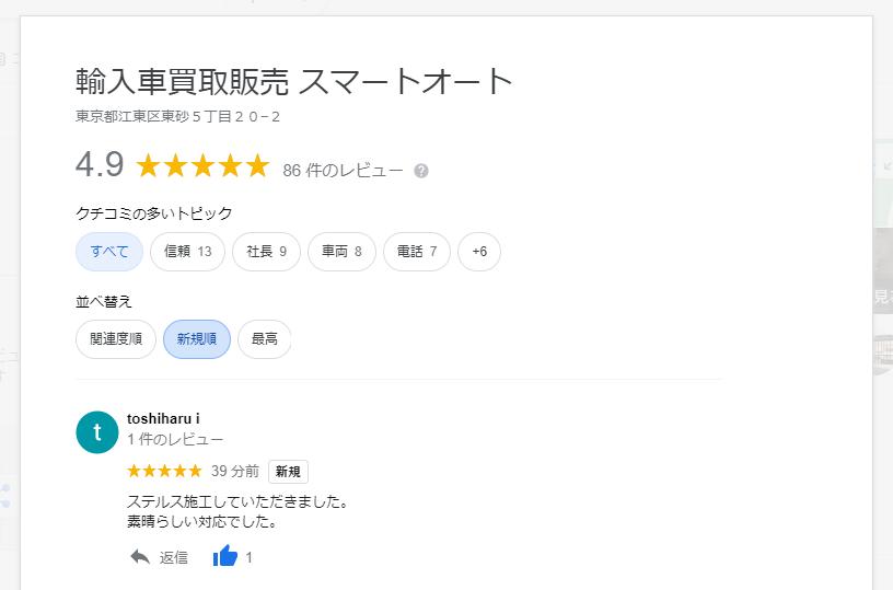 """"""" 日産 GT-R NISMO """" にプロテクションフィルム施工のご注文いただきました千葉県・I様よりグーグルのクチコミを頂きました。"""