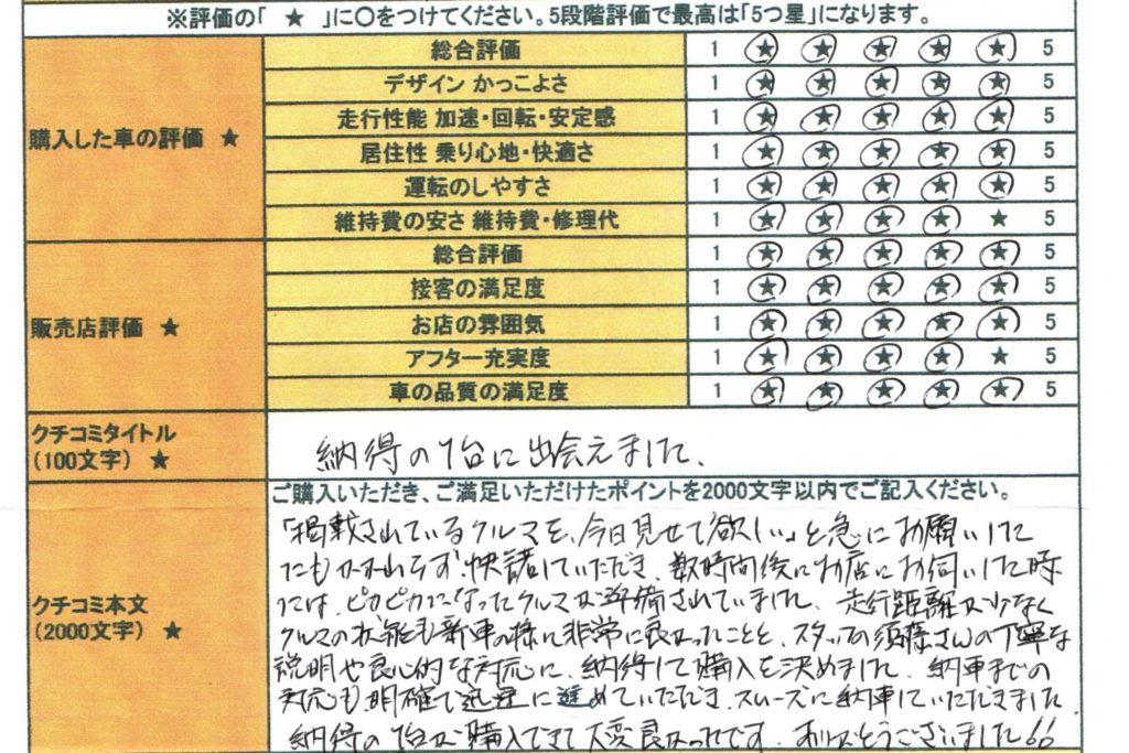 2016年式 シトロエン C4 ピカソ エクスクルーシブ をご購入の東京都・I様よりご感想を頂きました。