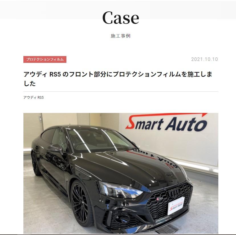 Audi RS5 のフロント部分にプロテクションフィルム XPEL ULTIMATE PLUS(アルティメットプラス)施工のご注文を頂き、施工しました。